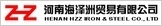 Henan Hzz Iron and Steel Co., Ltd